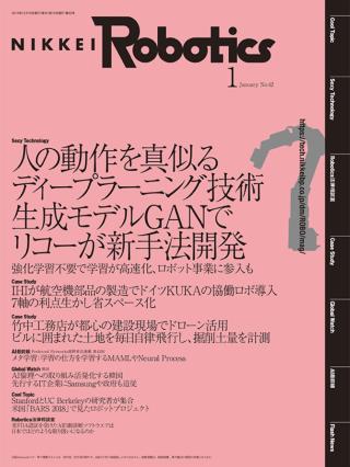 日経Robotics 2019年1月号