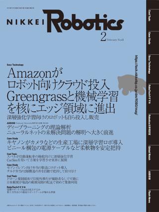 日経Robotics 2019年2月号