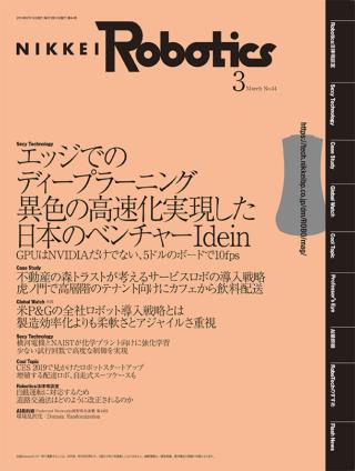 日経Robotics 2019年3月号