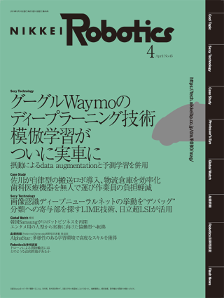 日経Robotics 2019年4月号