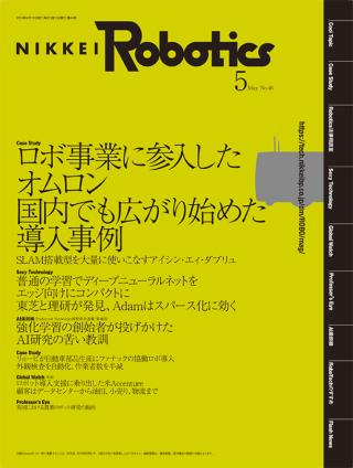 日経Robotics 2019年5月号