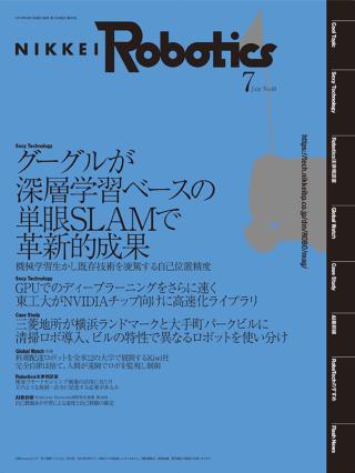 日経Robotics 2019年7月号