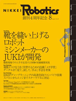 日経Robotics 2019年8月号