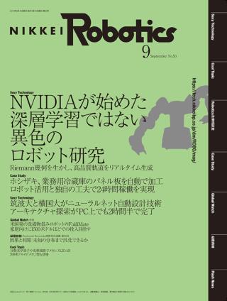 日経Robotics 2019年9月号