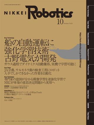 日経Robotics 2019年10月号