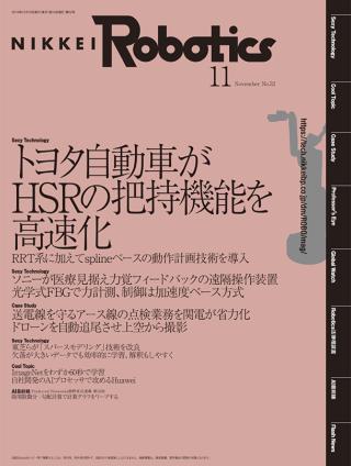 日経Robotics 2019年11月号