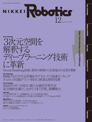 日経Robotics 2019年12月号
