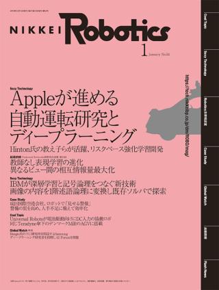日経Robotics 2020年1月号