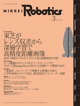 日経Robotics 2020年3月号