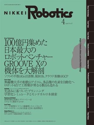 日経Robotics 2020年4月号