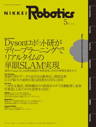 日経Robotics 2020年5月号