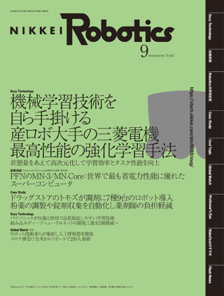 日経Robotics 2020年9月号