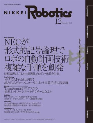 日経Robotics 2020年12月号