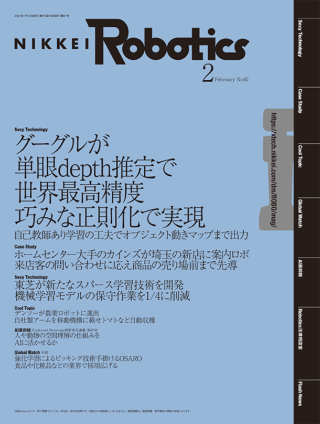 日経Robotics 2021年2月号