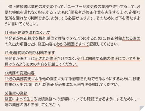 図4●修正後の例文