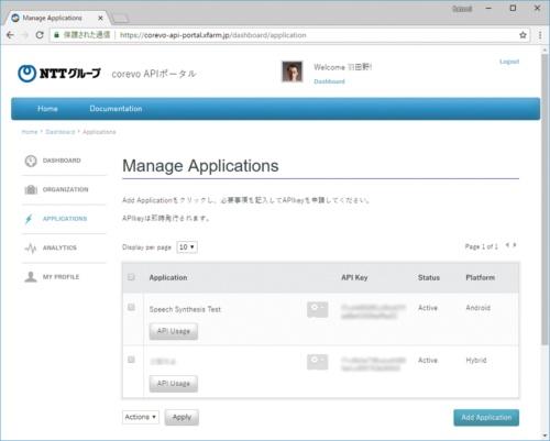 図1●NTT corevo APIのポータル画面例