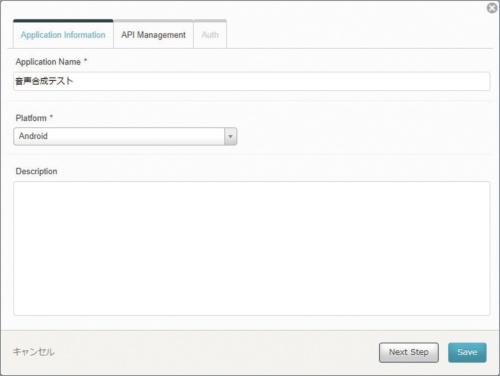 図2●アプリケーション登録の画面例