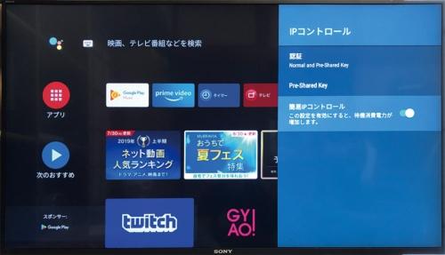 写真1●簡易IPコントロールの設定画面