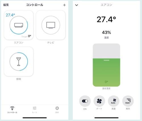 写真2●アプリのホーム画面とエアコン操作画面
