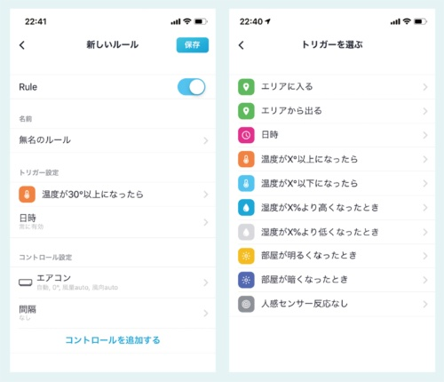 写真3●アプリのルール設定画面