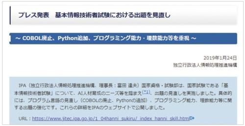 図1●基本情報処理技術者試験の出題範囲にPythonを追加