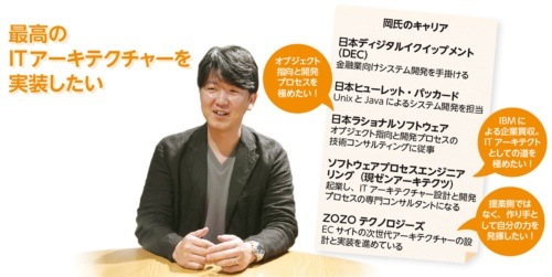 ZOZO テクノロジーズ Chief ZOZOTOWN Architect 岡 大勝 氏