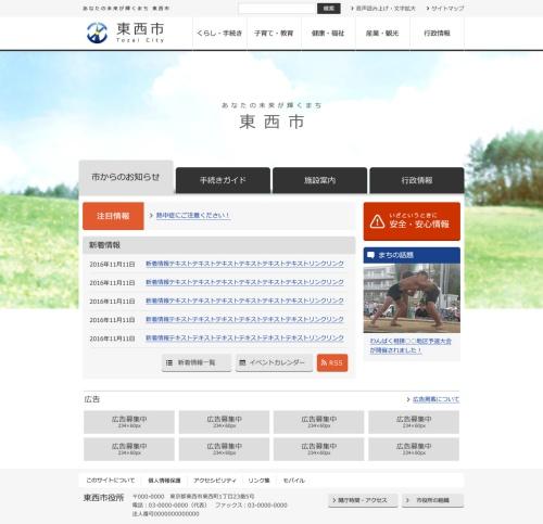 ユニバーサルデザインに配慮してデザインしたWebサイトの例
