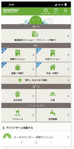 図2●リクルート住まいカンパニーのWebアプリ「SUUMO」