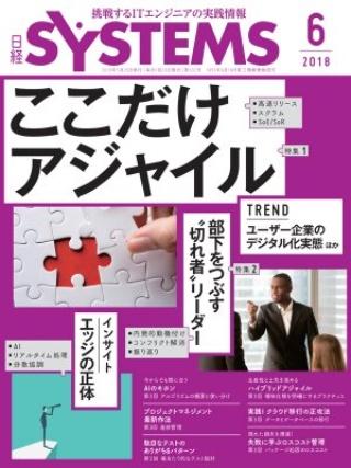 日経SYSTEMS 2018年6月号