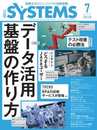 日経SYSTEMS 2018年7月号