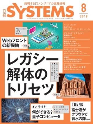 日経SYSTEMS 2018年8月号