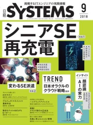 日経SYSTEMS 2018年9月号