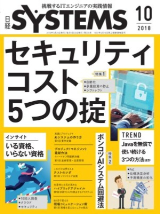 日経SYSTEMS 2018年10月号