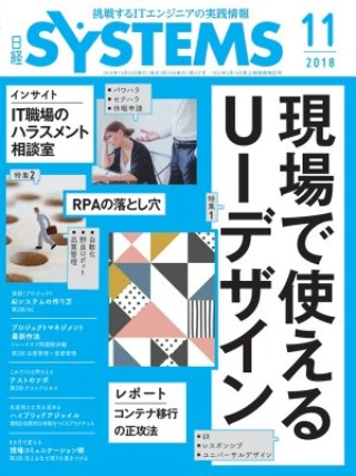日経SYSTEMS 2018年11月号