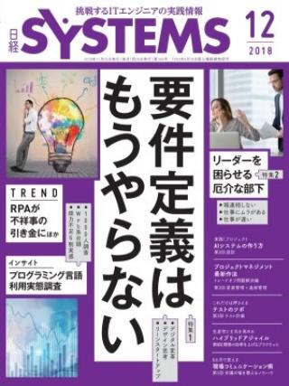 日経SYSTEMS 2018年12月号