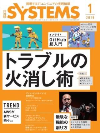 日経SYSTEMS 2019年1月号