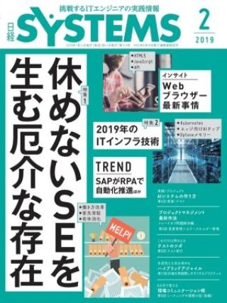 日経SYSTEMS 2019年2月号