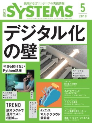 日経SYSTEMS 2019年5月号