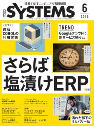 日経SYSTEMS 2019年6月号