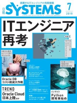 日経SYSTEMS 2019年7月号