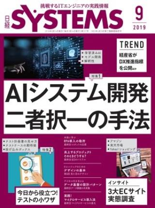 日経SYSTEMS 2019年9月号