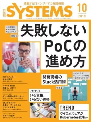 日経SYSTEMS 2019年10月号