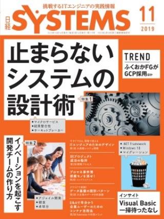 日経SYSTEMS 2019年11月号
