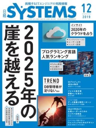 日経SYSTEMS 2019年12月号
