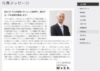 図●シチズン電子のWebサイトにメッセージを記した同社社長の郷田氏