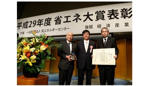 図:「平成29年度省エネ大賞」表彰式