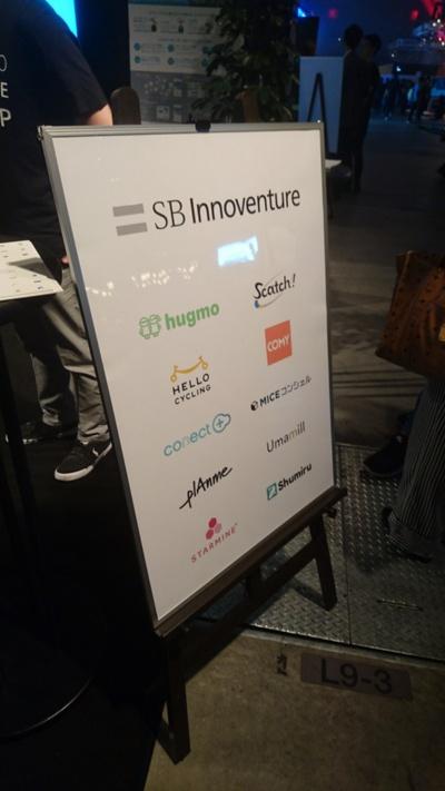 ソフトバンク・グループの「SB Innoventure」ブース