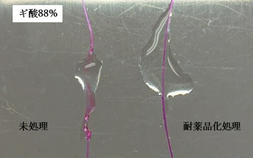 ナイロン繊維のギ酸(88%)に対する溶解性