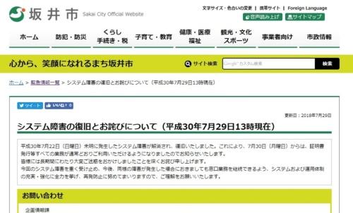 福井県坂井市のWebサイトにおけるシステム障害からの復旧告知