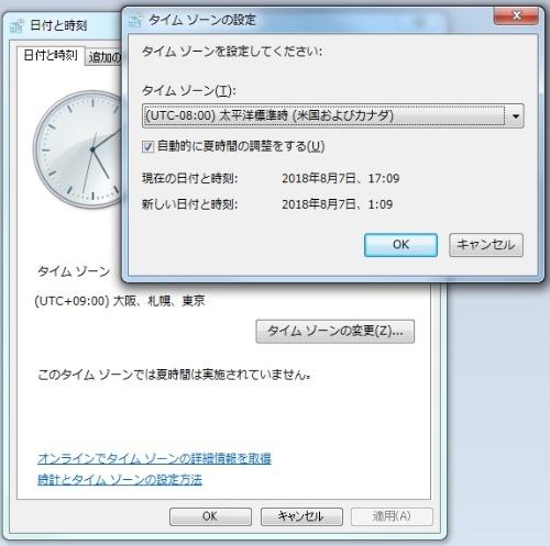 Windows 7の「日付と時刻」画面。サマータイム実施国では「自動的に夏時間の調整をする」というチェックボックスが出る